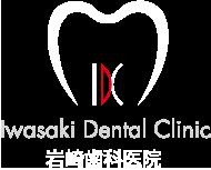 岩崎歯科デンタルクリニック